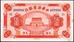 1920年中华汇业银行伍圆.