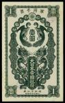 CHINA--MILITARY. Japanese Imperial Government. 1 Yen, Yr. 12 (1937). P-M3a.