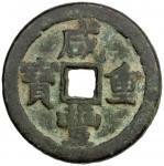 清代咸丰宝泉当五十星月 上美品 QING: Xian Feng, 1851-1861, AE 100 cash (35.79g)