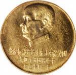 孙像诞辰民国54年壹仟圆 PCGS MS 63 CHINA. Taiwan. 1000 Yuan, Year 54 (1965).