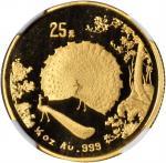 1993年孔雀开屏纪念金币1/4盎司 NGC PF 69