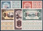 1954年经济建设公债样本册五枚