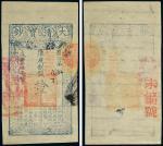 14003   咸丰柒年(1857年)大清宝钞拾仟文一枚