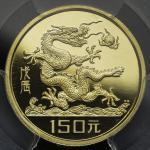1988年戊辰(龙)年生肖纪念金币1盎司 PCGS Proof 69