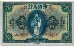 民国九年(1920年)中国通商银行蓝色财神图壹两