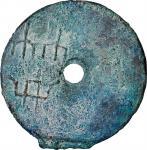 战国圜钱共 上美品 CHINA. Zhou Dynasty. Warring States Period. State of Liang. Early Round Coin