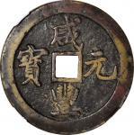 清代咸丰宝巩当百普版 中乾 古 XF80 CHINA. Qing Dynasty. Gansu. 100 Cash, ND (ca. 1854-57)