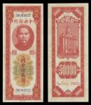 China. Central Bank of China. 50,000 Customs Gold Units. 1948. P-368a, S/M 301-85. Red. Sun Yat-sen