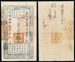 咸丰四年户部官票拾两一枚,辰字第二万二千四百十一号,有背书,保存极好,九五成新