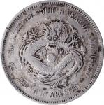 北洋造光绪24年壹圆 PCGS VF 30 CHINA. Chihli (Pei Yang). 7 Mace 2 Candareens (Dollar), Year 24 (1898).