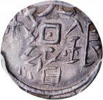 新疆省造莎车五分 PCGS AU 55 CHINA. Sinkiang. 5 Fen (1/2 Miscal), AH 1295 (1878). Yarkand Mint.