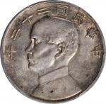 孙像船洋民国22年壹圆普通 PCGS AU 55  CHINA. Dollar, Year 22 (1933).