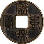 金代泰和重宝折十 极美品 CHINA. Tartar Dynastiy- Jin Dynasty. 10 Cash, ND (1204-9)