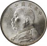 袁世凯像民国十年壹圆普通 PCGS MS 63 CHINA. Dollar, Year 10 (1921)