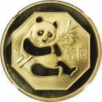 1983年1元,熊猫系列。CHINA. Yuan, 1983. Panda Series. NGC PROOF-68 Ultra Cameo.