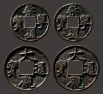 """""""崇宁通宝""""折十合背、""""大观通宝""""折十合背一组两枚(直径:33.4/39.4mm)"""
