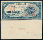 """1949年第一版人民币伍圆""""蓝色工厂""""正面单面样票各一枚"""