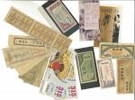 Lot of Japanese notes 各種日本手形 宝くじ手形,タバコパッケージ, 横浜市電車回数乗車券,瑞穂炭鉱採炭受け取り証明 返品不可 要下見 Sold as is No returns