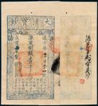 咸丰七年大清宝钞壹千文/PCGSAU58
