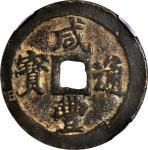 清代咸丰宝福二十通宝 中乾 古 XF78 CHINA. Qing (Ching) Dynasty. Fujian. 20 Cash