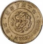 朝鲜开国五百零二年(1893 年)五分二钱。KOREA. 1/4 Yang, Year 502 (1893). Yi Hyong. PCGS MS-64 Gold Shield.