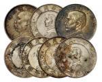 民国时期银币一组七枚 近未流通
