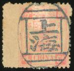 1894年慈寿4分旧票1枚,左边过桥漏齿变体,销蓝色上海中文全戳,颜色鲜豔,齿孔完整,上中品,少见