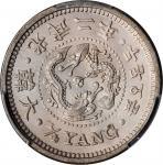 大韩光武二年二钱五分。KOREA. 1/4 Yang, Year 2 (1898). PCGS MS-65+ Gold Shield.