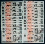 第四套人民币拾圆一组二十三枚