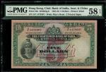 1941年印度新金山中国渣打银行5元,编号S/F1479397,PMG 58EPQ