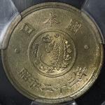 日本 穴ナシ五円黄銅貨 Paliament 5Yen 昭和23年(1948) 返品不可 要下見 Sold as is No returns FDC