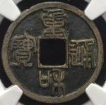 北宋(BeiSong) 重和通宝 篆书 华夏评级-五级75 (EF+)极美品