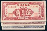 民国三十八年江西省银行银元辅币券二百九十二枚