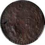 民国十五年川字嘉禾铜币贰佰文。正面镜像阴打错版。 CHINA. Szechuan. Mint Error -- Obverse Brockage -- 200 Cash, Year 15 (1926)