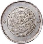 云南省造光绪元宝一钱四分四厘困龙 PCGS AU 58 Yunnan Province, 20 cents