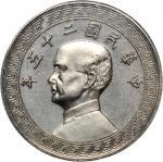 民国二十五年维也纳造币厂拾分样币 NGC PF 64