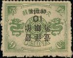 1897年三版慈寿大字加盖短距, 洋银, 䖒一角盖于玖分灰绿色, 倒盖变体, 保留部份原胶. 品相中上.China 1897 New Currency Surcharges Large Figures