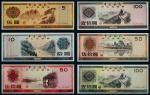 1979-88年中国银行外汇兑现券一组九枚全套,九五品