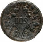 民国十五年川字嘉禾铜币贰佰文。错版。 (t) CHINA. Szechuan. Mint Error -- Full Obverse Brockage -- 200 Cash, Year 15 (19