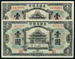 民国九年直隶省银行现洋票天津壹圆六位数、七位数号码各一枚