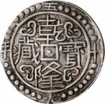 西藏乾隆59年无币值 PCGS XF 45 CHINA. Tibet. Sho, Year 59 (1794). Emperor Gao Zong (Qian Long).