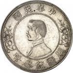 孙中山像开国纪念壹圆下五星 PCGS AU Details  Dollar, Sun Yat-Sen, étoiles basses ND (1912)