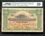 1941年香港有利银行5元,编号178971,PMG 20。
