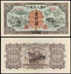 """1949年第一版人民币壹仟圆""""运煤与耕田""""一枚,PMGEPQ65"""