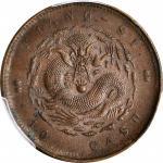 江西省造光绪缶宝平花当十双星坐龙 PCGS AU 55 CHINA. Kiangsi. 10 Cash, ND (1902)