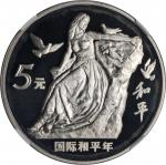 1986年5元。NGC PROOF-68 ULTRA CAMEO.