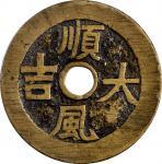 明代顺丰富贵一本万利花钱 上美品 CHINA. Ming Dynasty. Brass Charm