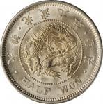 光武九年半圜银币。KOREA. 1/2 Won, Year 9 (1905). PCGS MS-63 Gold Shield.