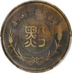 贵州省造民国38年黔字半分扁铜元 PCGS VF 20 CHINA. Kweichow. Brass 1/2 Cent, Year 38 (1949)