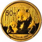 CHINA. 10 & 50 Yuan, 2010 & 2012. Panda Series.